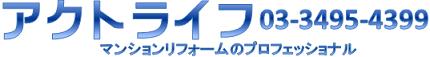 アクトライフ株式会社